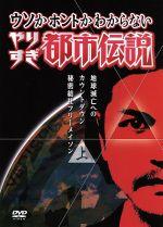 ウソかホントかわからない やりすぎ都市伝説 地球滅亡へのカウントダウン 上巻~秘密結社フリーメイソン~(通常)(DVD)