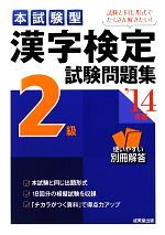 本試験型漢字検定2級試験問題集('14年版)(別冊解答付)(単行本)