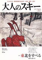 大人のスキー(ブルーガイド・グラフィック)(2013)(単行本)