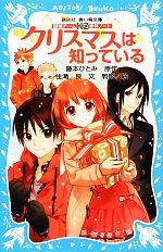 クリスマスは知っている 探偵チームKZ事件ノート(講談社青い鳥文庫)(児童書)
