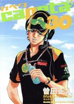 capeta(30)(KCDX)(大人コミック)