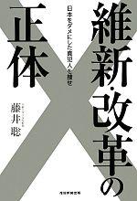 維新・改革の正体 日本をダメにした真犯人を捜せ(単行本)
