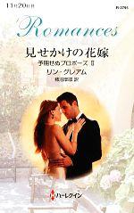 見せかけの花嫁 予期せぬプロポーズ(ハーレクイン・ロマンス)(2)(新書)