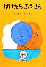 ばけたらふうせん(子どもの文学 青い海シリーズ21)(児童書)
