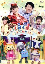 NHKおかあさんといっしょ ファミリーコンサート うたとダンスのくるくるしょうてんがい(通常)(DVD)