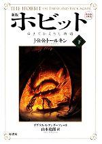 ホビット ゆきてかえりし物語(下)(文庫)