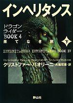 インヘリタンス 果てなき旅(ドラゴンライダーBOOK4)(下)(児童書)