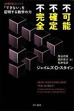 不可能、不確定、不完全 「できない」を証明する数学の力 「数理を愉しむ」シリーズ(ハヤカワ文庫NF)(文庫)