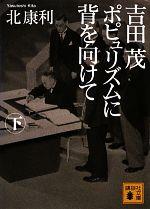 吉田茂 ポピュリズムに背を向けて(講談社文庫)(下)(文庫)