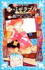 レ・ミゼラブル ああ無情 新装版(講談社青い鳥文庫)(児童書)
