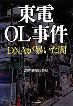東電OL事件 DNAが暴いた闇(単行本)