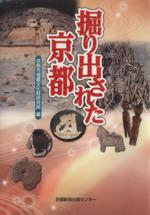 掘り出された京都(単行本)