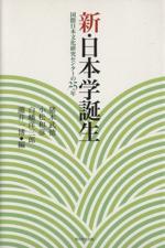 新・日本学誕生 国際日本文化研究センターの25年(単行本)