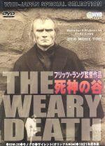死神の谷(通常)(DVD)