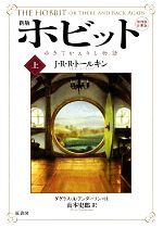 ホビット ゆきてかえりし物語(上)(文庫)
