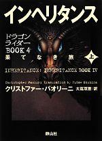インヘリタンス 果てなき旅(ドラゴンライダーBOOK4)(上)(児童書)