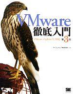 VMware徹底入門VMware vSphere 5.1対応