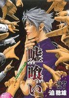 嘘喰い(27)(ヤングジャンプC)(大人コミック)