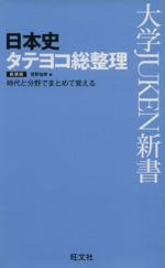 日本史タテヨコ総整理 新装版 時代と分野でまとめて覚える(大学JUKEN新書)(新書)