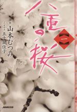 八重の桜(一)(単行本)