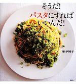 そうだ!パスタにすればいいんだ!講談社のお料理BOOK