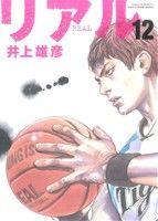 リアル(12)(ヤングジャンプC)(大人コミック)