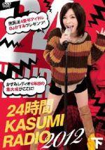 24時間かすみレディオ DVD-BOX 下巻(通常)(DVD)