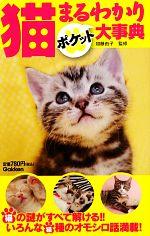 猫まるわかりポケット大事典(単行本)