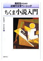 ちくま小説入門(高校生のための近現代文学ベーシック)(別冊付)(単行本)
