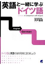 英語と一緒に学ぶドイツ語(単行本)