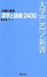 入試に出る漢字と語彙2400 新装版(大学JUKEN新書)(新書)