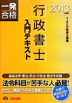 行政書士入門テキスト(行政書士一発合格シリーズ)(2013年度版)(単行本)