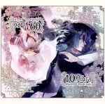 星座旦那シリーズ Vol.5 「Starry☆Sky ~Virgo&Libra~」(通常盤) (通常)(CDA)