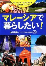 マレーシアで暮らしたい! マレーシア「ロングステイ」公式ガイドブック(単行本)