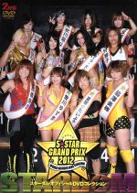 STARDOM5★STAR GP 2012(通常)(DVD)