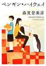 ペンギン・ハイウェイ(角川文庫)(文庫)