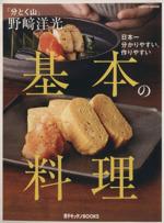 「分けとく山」野崎洋光 基本の料理(レタスクラブMOOK)(単行本)