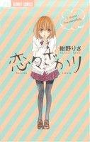 恋々ざかり(フラワーC)(少女コミック)