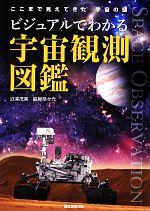 ビジュアルでわかる宇宙観測図鑑 ここまで見えてきた宇宙の謎(単行本)