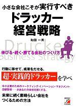 小さな会社こそが実行すべきドラッカー経営戦略(アスカビジネス)(単行本)