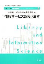 情報サービス論及び演習(ライブラリー図書館情報学6)(単行本)