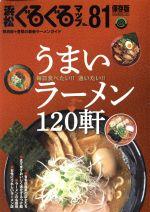 浜松ぐるぐるマップ 保存版 うまいラーメン120軒(No.81)(単行本)