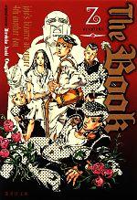 The Book jojo's bizarre adventure 4th another day(集英社文庫)(文庫)