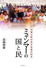 ミャンマーの国と民 日緬比較村落社会論の試み(単行本)