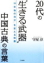 """20代の""""生きる武器""""中国古典の言葉(単行本)"""