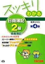 スッキリわかる日商簿記2級 商業簿記 第4版(スッキリわかるシリーズ)(別冊付)(単行本)