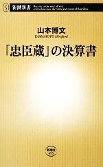 「忠臣蔵」の決算書新潮新書
