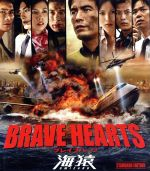 BRAVE HEARTS 海猿 スタンダード・エディション(Blu-ray Disc)(BLU-RAY DISC)(DVD)