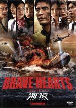 BRAVE HEARTS 海猿 スタンダード・エディション(通常)(DVD)
