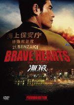 BRAVE HEARTS 海猿 プレミアム・エディション(三方背ケース、羽住監督使用台本(レプリカ版)付)(通常)(DVD)